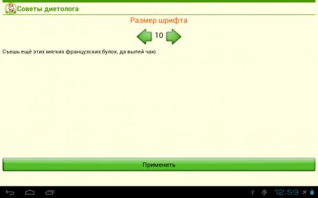 Скриншот Советы Диетолога