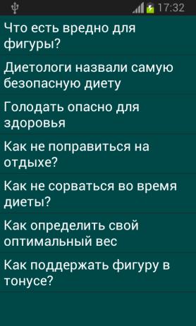 Советы Диетолога | Android