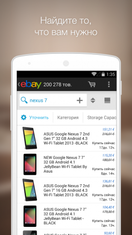eBay | Android