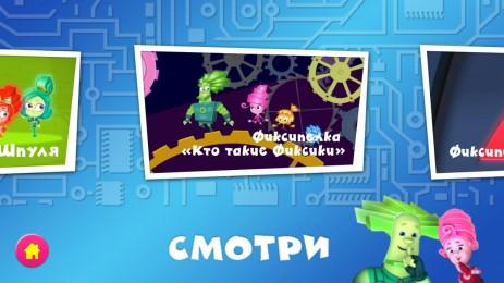 Фиксики | Android