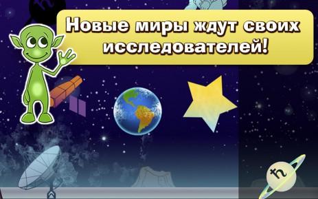 Для детей | Android