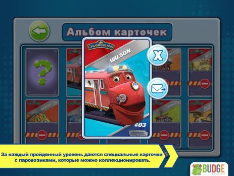 Игра Станции Чаггингтона | Android