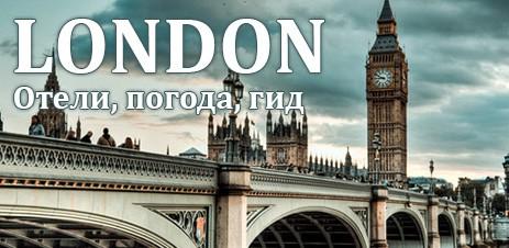 Лондон. Отели, погода, гид - thumbnail