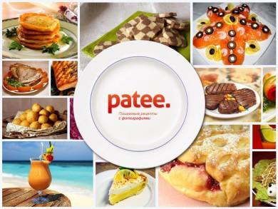 Poster Patee. Рецепты: Вкусные рецепты с фото и видео