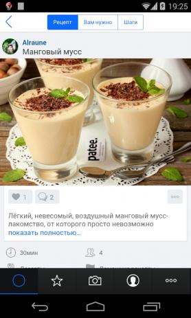 Скриншот Patee. Рецепты: Вкусные рецепты с фото и видео
