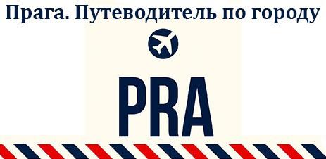 Poster Прага. Путеводитель по городу