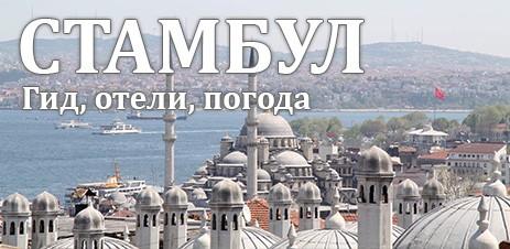 Poster Стамбул гид, отели, погода