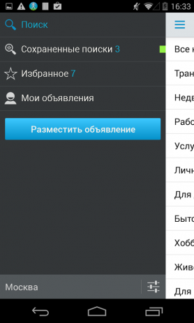 Объявления AVITO | Android