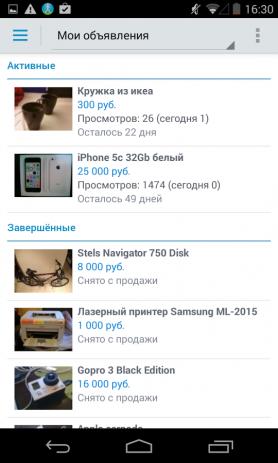 Скачать Приложение Авито На Андроид Бесплатно На Русском Без Регистрации - фото 7