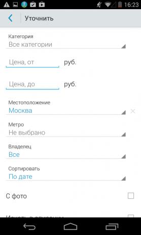 Скачать Приложение Авито На Андроид Бесплатно На Русском Без Регистрации - фото 11