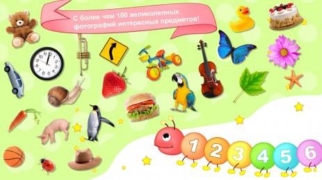 Счет для детей 123 бесплатная | Android