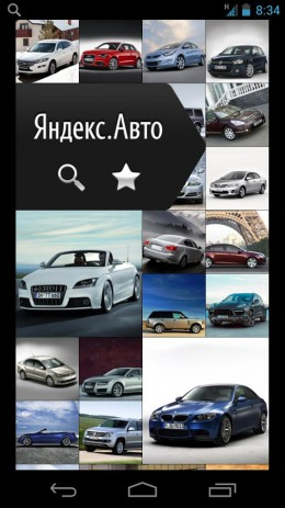 Яндекс.Авто | Android