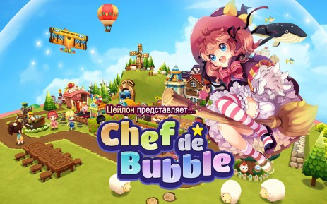 Скриншот Chef de Bubble