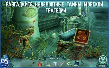 Скриншот Проклятый корабль, Коллекционное издание
