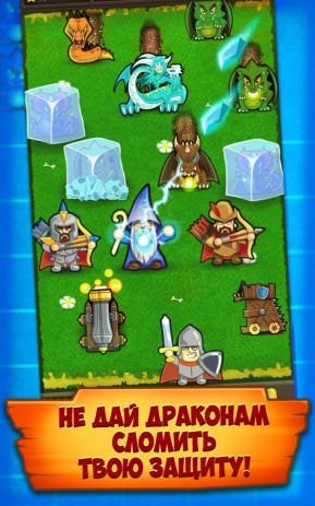 Защита Замка: Драконы | Android