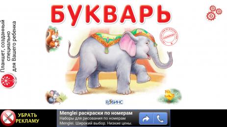 Скачать Детскую игру Азбуку - картинка 4