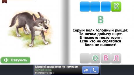 Скриншот Азбука для малышей