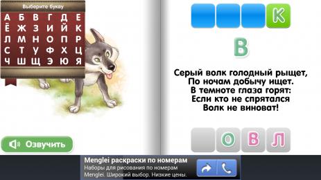 Азбука для малышей | Android
