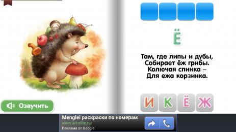 Скачать Детскую игру Азбуку