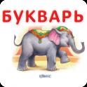 «Азбука для малышей» на Андроид
