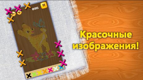 Пазл Вышиваем Крестиком | Android