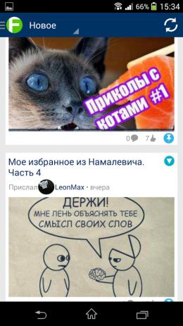 Фишки.нет - самое интересное в сети | Android