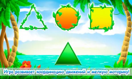 Скриншот Учим фигуры и формы для малышей - развивающая игра