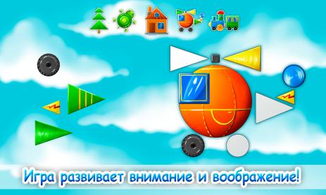 Изучаем фигуры для детей | Android