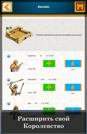 Ramses. Стратегия игры - MMORTS | Android