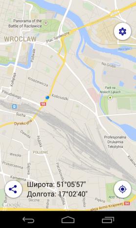 Скриншот GPS координаты