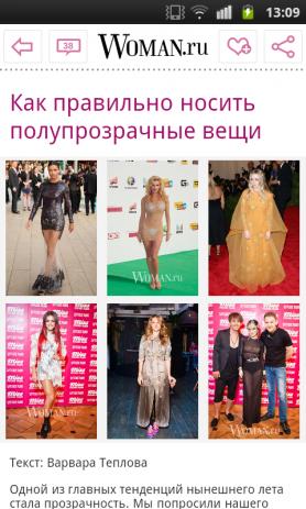 Скриншот Woman.ru — женский интернет-портал