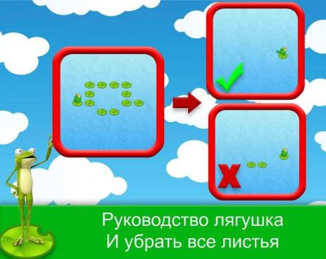 Логические задачи лягушка | Android