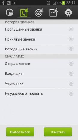 Мастер очистки - оптимизация работы телефона | Android
