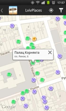Львов. Путеводитель | Android