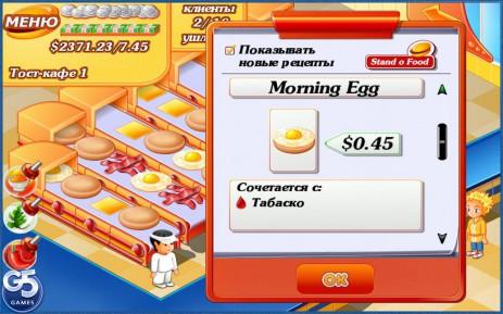 Мастер Бургер | Android