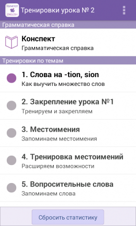 Полиглот 16 Lite - Английский | Android