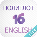 Полиглот 16 Lite — Английский на андроид скачать бесплатно