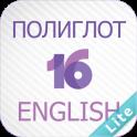 «Полиглот 16 Lite — Английский» на Андроид