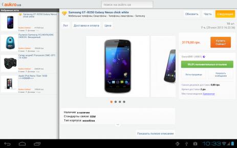 Aukro.ua | Android