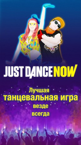 Just Dance Now | Android