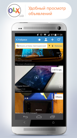 Скриншот OLX.ua Объявления Украины