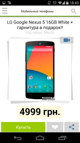Rozetka | Android