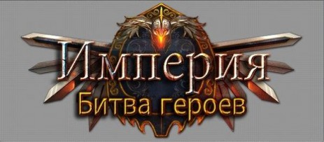 Скриншот Империя:Битва  героев