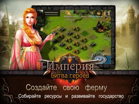 Империя:Битва героев | Android