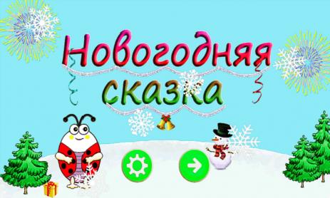 Скриншот Новогоднее приключение Бори