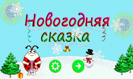 Логика. Новогоднее приключение жука Бори | Android