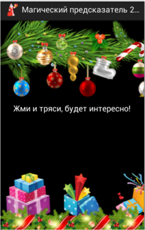 Предсказания на Новый год 2015 | Android