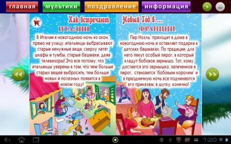 Новый год с тетушкой Совой | Android