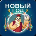 «Новый год с тетушкой Совой» на Андроид