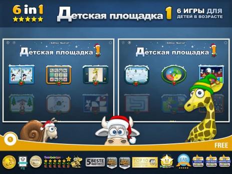 Детская площадка 1 FREE | Android